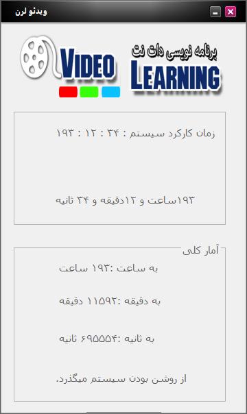 سورس نمایش مدت زمان کارکرد سیستم - #C و VB