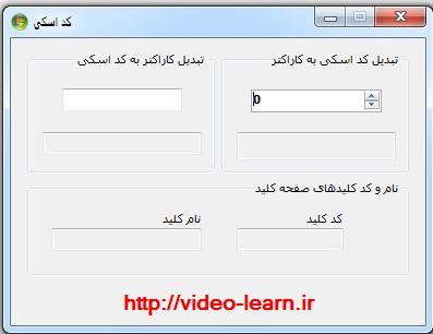 سورس پروژه تبدیل حرف به کد اسکی - #C و VB.NET