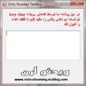 سورس کد تکست باکس که فقط ورودی عدد میپذیرد