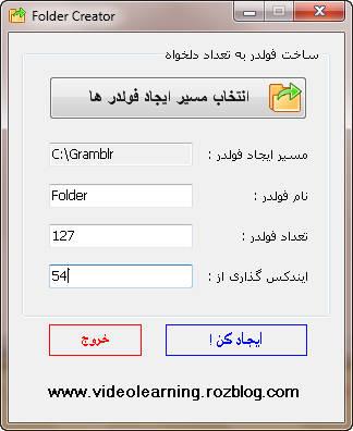 سورس کد ساخت فولدر با نام و تعداد دلخواه