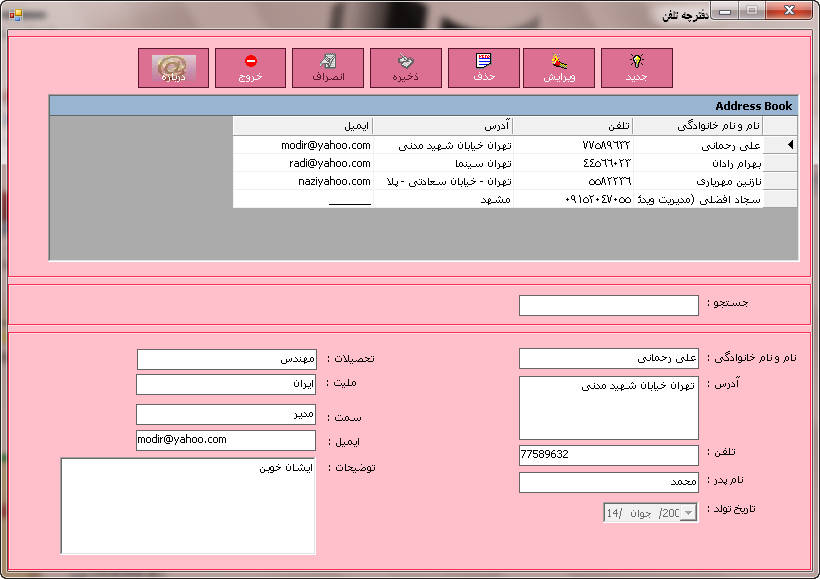 سورس پروژه دفترچه تلفن به زبان های سی شارپ - VB - دیتابیس access
