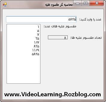 سورس پروژه محاسبه مقسوم علیه های اعداد - سی شارپ - VB.NET
