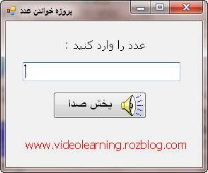 دانلود کامپوننت خواندن صوتی اعداد فارسی