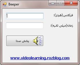سورس پروژه پخش بوق از بلندگو در #C و VB.NET