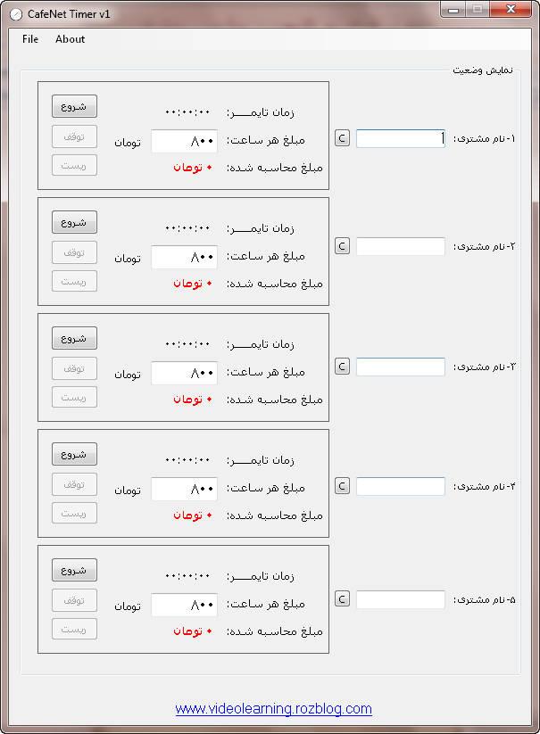 سورس برنامه مدیریت کافی نت در #C و VB.NET