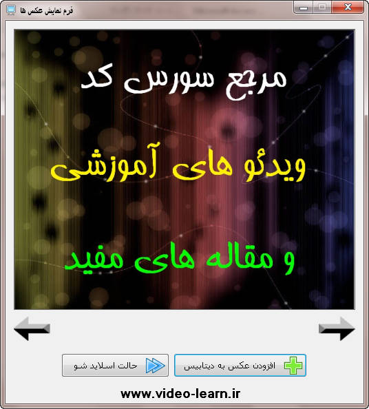 سورس پروژه ذخیره و لود عکس در بانک اطلاعاتی Access