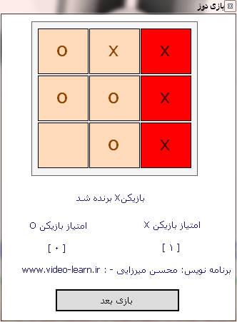 سورس کد بازی دوز (Dooz) به زبان های #C و VB.NET