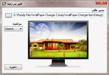 سورس کد تغییر تصویر پس زمینه Desktop در #C و VB.NET