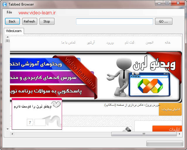 سورس پروژه مرورگر اینترنت با #C و VB.NET