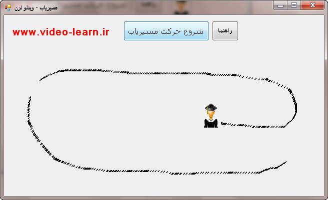 سورس پروژه جذاب شبیه ساز روبات مسیریاب با #C و VB.NET