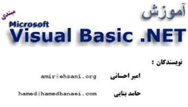 دانلود کتاب آموزش گام به گام Visual Basic.NET به زبان فارسی