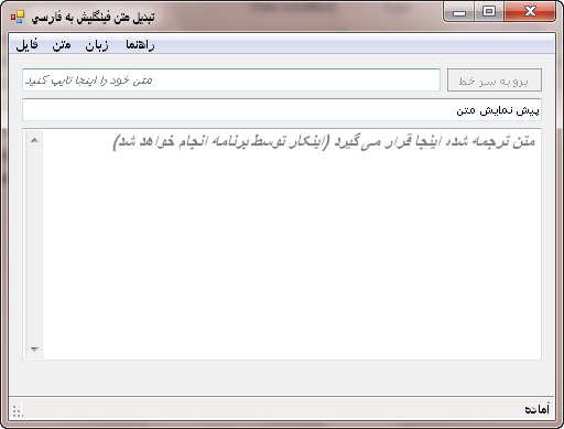 سورس پروژه تبدیل فینگلیش به فارسی - #C و VB.NET