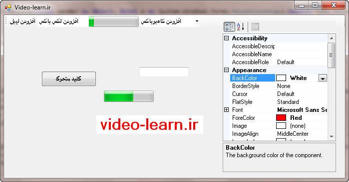 سورس تغییر خصوصیات اشیاء در زمان اجرا - حرکت اشیاء - در #C و VB