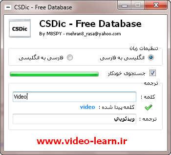 سورس پروژه و دیتابیس دیکشنری آفلاین رایگان - #C و VB.NET