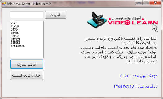 سورس پروژه مرتب سازی اعداد بر مبنای اندازه - #C و VB.NET