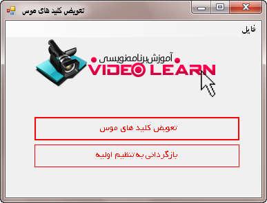 سورس پروژه تعویض کلید های راست و چپ موس - #C و VB.NET