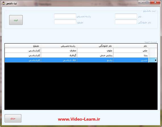 سورس پروژه ثبت و مدیریت دانشجویان - #C و VB.NET