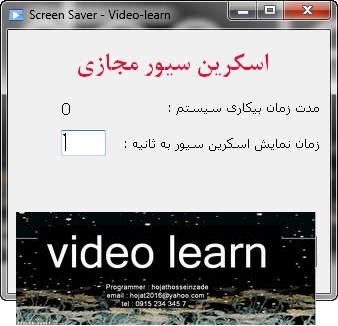 سورس پروژه اسکرین سیور مجازی - #C و VB.NET