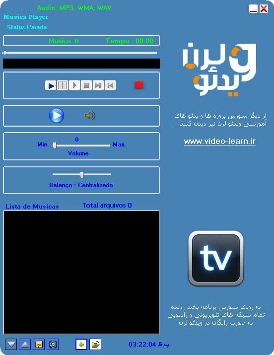 سورس پروژه پخش فایل صوتی (Musica Player) در #C و VB