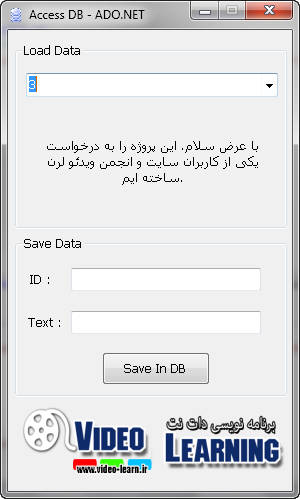 نمونه سورس ارتباط با دیتابیس Access با ADO در #C و VB