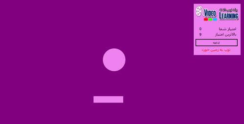 سورس پروژه بازی توپ - #C و VB.NET