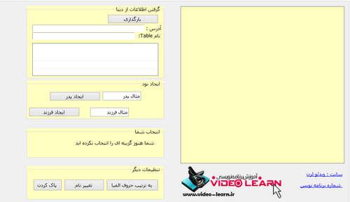سورس ارتباط tree view با دیتابیس اکسس - #C و VB.NET