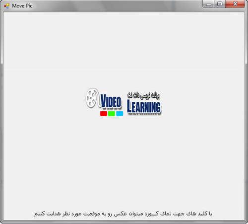 سورس پروژه جابجایی عکس با کلید های کیبورد - #C و VB