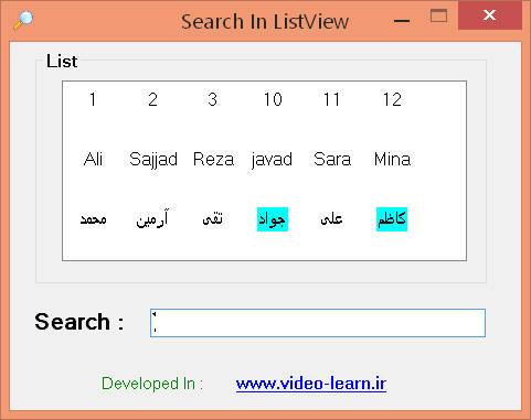 سورس جستجو (سرچ) در لیست ویو ListView در #C و VB.NET