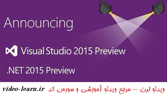 امکانات Visual Basic و  #C در Visual Studio 2015