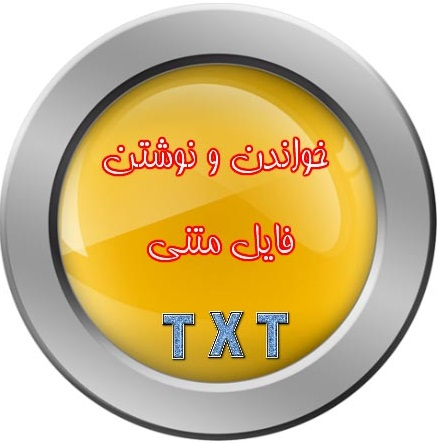 خواندن و نوشتن فایل متنی txt بوسیله FileStream در #C