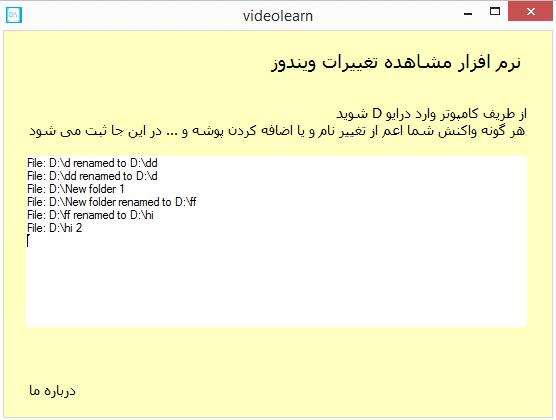 سورس پروژه مشاهده تغییرات درایو های ویندوز  - #C و VB.NET