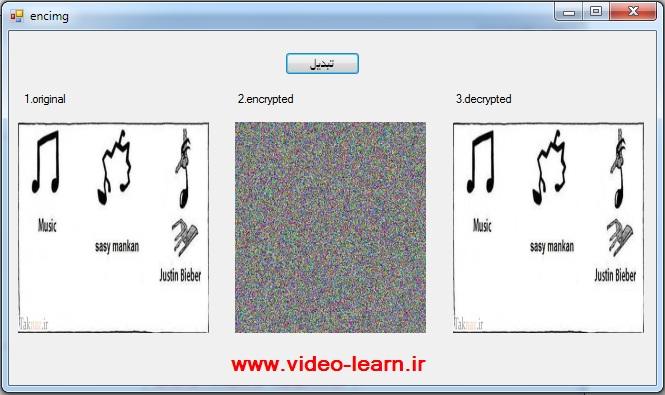 سورس پروژه رمز نگاری و رمزگشایی عکس - #C