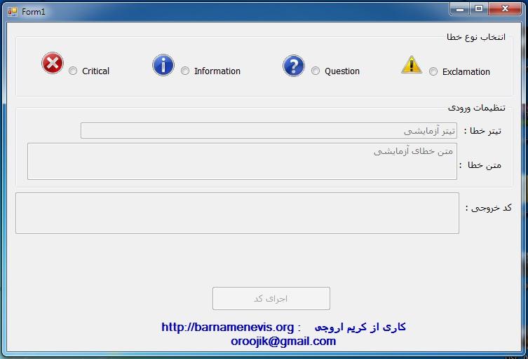 اموزش خطا ها در ویزال استدیو - فایل اجرایی
