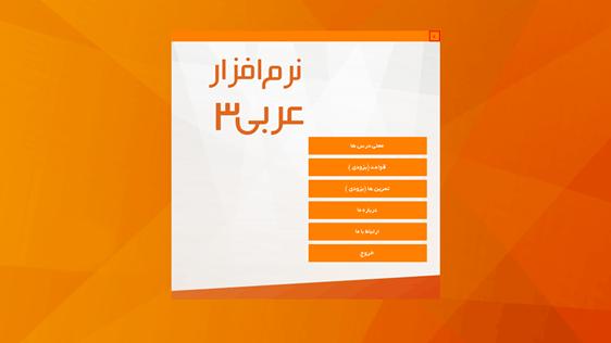 سورس نرم افزار آموزش عربی - #C و VB.NET