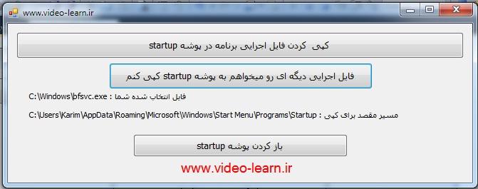کپی کردن فایل اجرایی (exe) در پوشه استارت اپ (startup)