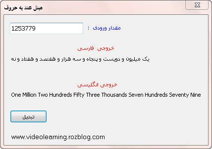 سورس کد تبدیل عدد به حروف فارسی و انگلیسی در #C و VB.NET