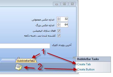 csharp-devcomponent-bubblebar-3