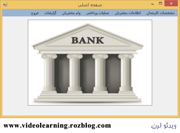 سورس پروژه مدیریت بانک به زبان سی شارپ - VB.NET