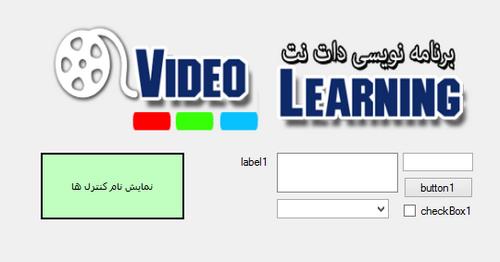 سورس نمایش نام تمامی کنترل های موجود در فرم - #C و VB