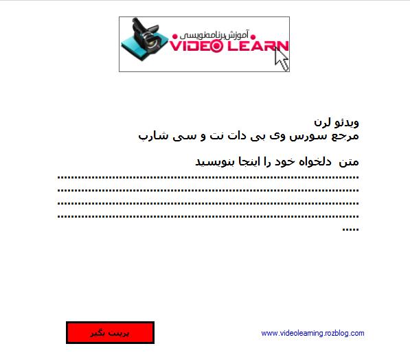 سورس پروژه پرینت فرم و کار با چاپگر ها - #C و VB.NET