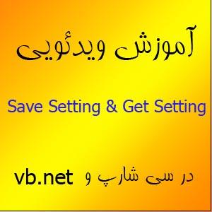 ویدیو آموزش ذخیره تغییرات با خروج و اجرای دوباره - #C و vb.net