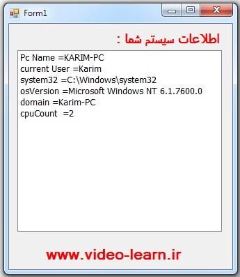 سورس پروژه نمایش اطلاعات سیستم در #C و VB.NET