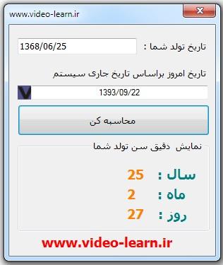 سورس پروژه محاسبه تاریخ تولد با #C و VB.NET