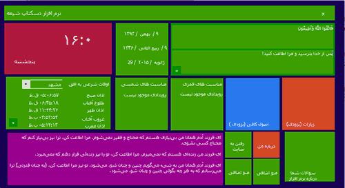 سورس نرم افزار دسکتاپ مذهبی - #C و VB