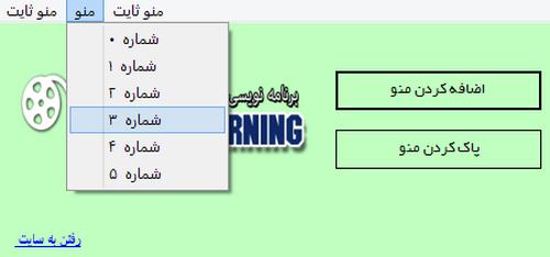 سورس پروژه نمونه کار با Menu Strip منو  - #C و VB