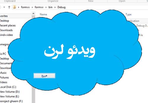 سورس تغییر فرم به شکل های زیبا و متحرک - #C و VB.NET