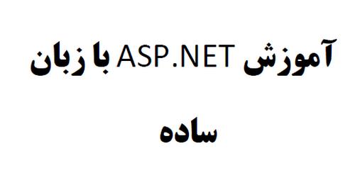 کتاب الکترونیکی آموزش ASP.net به زبان ساده - #C و VB