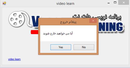 سورس نمایش پیغام هنگام خروج از نرم افزار - #C و VB