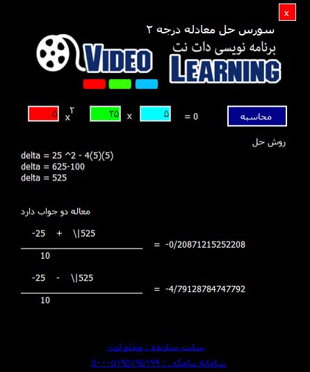سورس پروژه حل معادله درجه 2 با راه حل - #C و VB