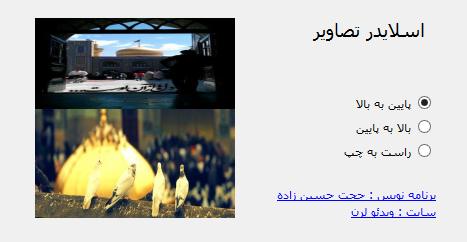 سورس پروژه نمایش تصاویر به صورت اسلاید شو - #C و VB
